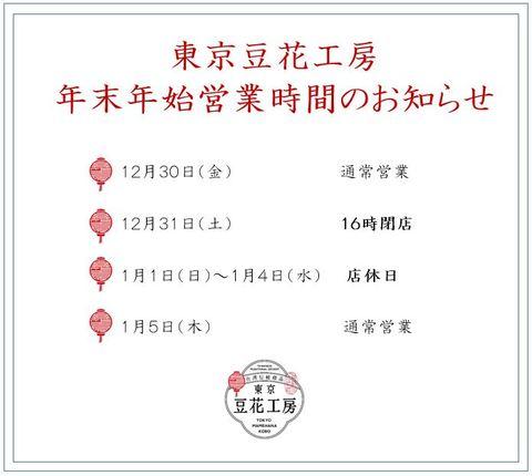 2016年始営業.JPG