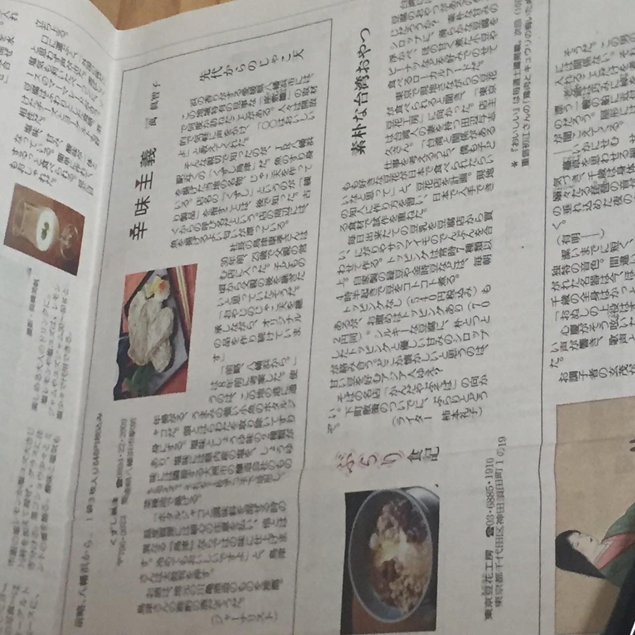 読売新聞ぶらり食記