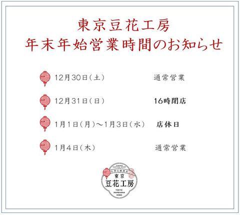 2018年始営業時間お知らせ.JPG