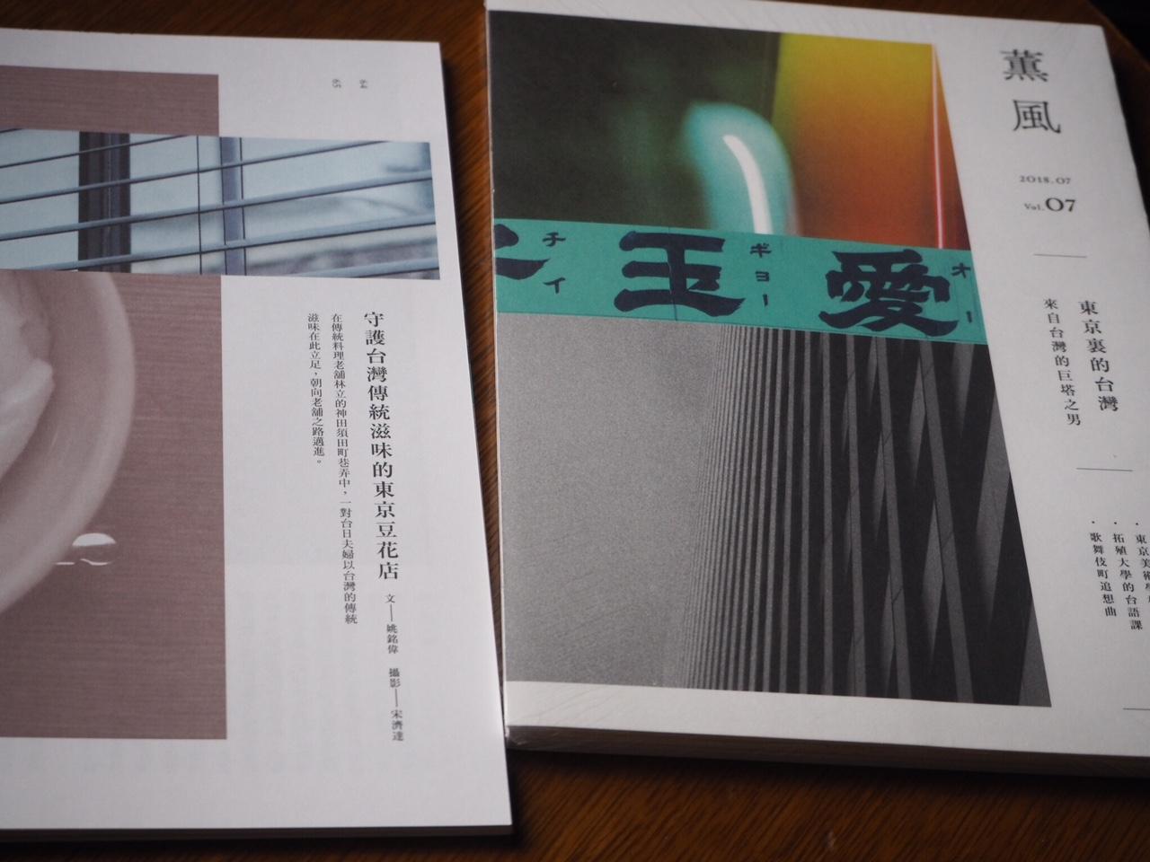 薫風Vol.7